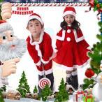 Yahoo!CARROUSEL【メール便送料無料】クリスマス コスチューム コスプレ クリスマス衣装 仮装 子供 キッズ  パーティー 女の子 男の子 サンタコスプレ サンタクロース 舞台コス