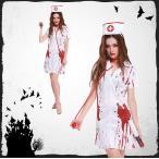 ショッピングハロウィン ハロウィン コスチューム コスプレ衣装 ホラー  血付け 医者さん 看護婦 看護士 ナース レディース パーティー服