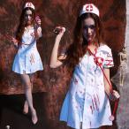 「メール便で送料無料」ハロウィン コスチューム コスプレ衣装 ホラー 血塗れ 医者さん 看護婦 看護士 ナース レディース パーティー服