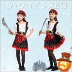 ハロウィン衣装 コスプレ衣装 仮装 コスチューム 子供用 海賊 女の子 バンド 髪飾り ヘアアクセサリー ワンピース ベルト レザー