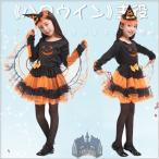 ハロウィン衣装 コスプレ衣装 仮装 コスチューム 子供用 かぼちゃ 魔女 セット ハット レース 魔法 髪飾り 黒 バット 蝙蝠 女の子 パーティー