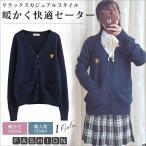 ショッピングカーデ セーターレディースファッション 女性 セーター ニット コート 前開き Vネック スクール風 JK風 ネイビー 大きいサイズ きれいめ 刺繍 ガーリー