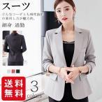 スーツ テーラードジャケット レディース フォーマル ビジネス 長袖 30代 40代 スーツコート アウター ジャケット 着痩せ 上着 通勤 OL