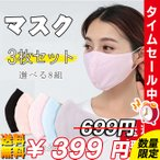 冷感マスク ひんやり 洗えるマスク 日焼け防止 夏用マスク 接触冷感 ひんやり 3枚入り クール 呼吸しやすい サイズ調整可 洗える 花粉症対策 日焼け対策 新登場