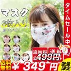 冷感マスク 当日発送 接触冷感 ひんやり 洗えるマスク 3枚入り シフォンマスク 花柄 息苦しくない 呼吸穴付き 息苦しくない サイズ調整可 洗える 花粉症対策