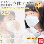 40%オフタイムセール中 短納期 マスク オシャレ 洗える 3枚入り 子供用 可愛い サイズ調整可 立体型 無地 耳が痛くならない 小顔効果 防塵 花粉症対策