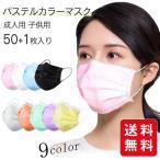 血色マスク不織布 カラーマスク パステルカラー 51枚 成人 女性 子ども 小さめ 全9色 新色 送料無料 使い捨て 17枚ずつ個包装 3層 立体