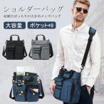ショルダーバッグ メンズ ビジネスバッグ トートバッグ 斜めがけ 手提げ 大容量 2way メンズバッグ カバン 通勤 カジュアル 人気
