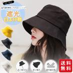 帽子 レディース UVカット ハット 日よけ帽 折りたたみ 旅行 UVカット 日焼け対策 熱中症 自転車 小顔 飛ばない