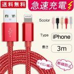 充電ケーブル 当日発送 ライトニング iPhone lightning 長さ3m  充電器 断線防止 急速充電 アイフォン 5color ナイロン編み スマホ