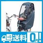Liquidness チャイルドシート レインカバー 自転車 子供乗せ レインカバー 自転車用 チャイルドシート用 乗り降り簡単 後ろ用 リア用 自転