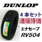 195/60R16 ダンロップ エナセーブ RV504 ミニバン用タイヤ 4本SET 通販