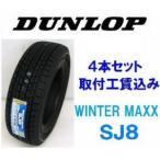 275/70R16 114Q  ウインターMAXX SJ8 ダンロップ SUV スタッドレスタイヤ 4本取付工賃込