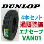 145R13 8PR ダンロップ エナセーブ VAN01  バン・小型トラック用タイヤ 4本SET 通販