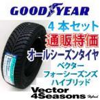 205/55R16 91H グッドイヤー ベクター フォーシーズンズ ハイブリッド 4本セット 通販