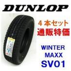 【カードOK!】195/80R15 107/105L ダンロップ ウインターマックス SV01 バン用スタッドレス 4本セット