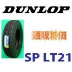 SP LT21 185/85R16 111/109L 小型トラック用オールシーズンタイヤ