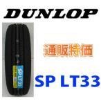 SP LT33 195/65R16 106/104L 小型トラック用タイヤ