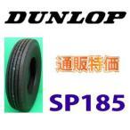ダンロップ SP185 7.00R16 10PR チューブタイプタイヤ 小型トラック・バス用