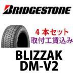 275/70R16 114Q ブリヂストン ブリザック DM-V2 スタッドレスタイヤ 4本取付工賃込【メーカー取り寄せ商品】