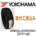 ☆285/45R22 114Q XL ジオランダー I/T-S G073 ヨコハマ SUV/4×4用 スタッドレスタイヤ 1本取付工賃込み(メーカー取り寄せ商品)