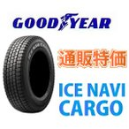 205/75R16 113/111L アイスナビカーゴ グッドイヤー バン用 スタッドレスタイヤ 通販 1本〜