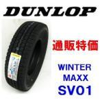 165R14 8PR ダンロップ ウインターマックス SV01 バン用スタッドレス
