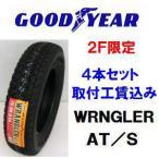 265/70R15 ラングラー AT/S 4×4 オン&オフロード 取付工賃込 4本セット