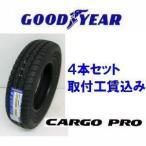 145R13 8PR TL チューブレスタイヤ グッドイヤー  カーゴプロ 4本取付工賃込