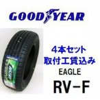 ☆195/65R14 89H グッドイヤー イーグルRV-F ミニバン用タイヤ  取付工賃込 4本セット