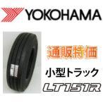 205/65R16 109/107L ヨコハマ LT151R 小型トラック用チューブレスタイヤ