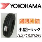 205/70R16 111/109L ヨコハマ LT151R 小型トラック用チューブレスタイヤ