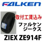 ☆195/45R16 84V XL ファルケン ジークス ZE914F FALKEN ZIEX 取付工賃込