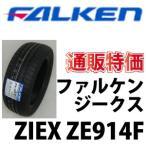 215/60R17 96H ファルケン ジークス ZE914F FALKEN ZIEX 通販(メーカー取り寄せ商品)