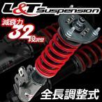 車高調 Lexus レクサス SC430 ソアラ UZZ40 2001-2010 減衰力32段調整 フルタップ