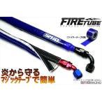 耐火 耐熱 FIRE チューブ マジックテープタイプ 燃えない 燃料ラインやオイルライン等の保護に 内径20mm