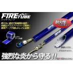 耐火 耐熱 FIRE チューブ 燃えない 燃料ラインやオイルライン等の保護に 内径16mm AN6 等に