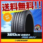 ダンロップ SPスポーツマックス 050+ for SUV 245/45R20 245/45-20 W 2本セット AA