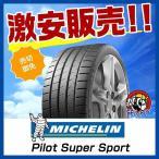 激安販売 ミシュラン パイロットスーパースポーツ PILOT SUPER SPORT PSS 245/40R17 245/40-17 95Y  1本 バルブ付 新品 取寄せ 在庫要確認