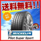 送料無料 ミシュラン パイロットスーパースポーツ PILOT SUPER SPORT PSS 255/35R18 255/35-18 94Y  1本 バルブ付 新品 取寄せ 在庫要確認