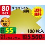 ショッピングOn ダンボール80サイズON-02-100枚入(内寸365x260x20)段ボール箱