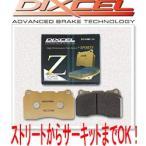 Ztype前輪用/フェラーリ 612 スカリエッティ Scaglietti 04〜/DIXCELブレーキパッド/F341225 - 20,790 円