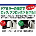 ランドクルーザープラド H8/4〜H14/11 VZJ90W/KDJ95W トヨタ/ドアロック連動ドアミラー自動格納装置/クイックドアミラークローザー