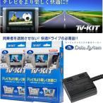 テレビKIT(オートタイプ)カローラ(DVDボイスナビ付ワイドマルチ)/トヨタ/NZE120・121・124/CE121/ZZE122・124/H14.9〜H16.4