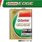 4リットル分/i(アイ)/HA1W/H21.10〜/3B20/エンジンOILフィルター交換時目安3.7L/三菱/Castrol EDGE 0W20