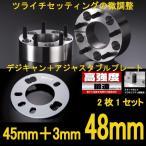 ワイトレ45mm+専用スペーサー3mm【48mm】シビックタイプR/FD2/ホンダ/PCD 5H-114.3/DIGICAMスペーサー/2枚1SET