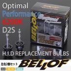【6200K】純正HIDヘッドライト交換用バルブ2個set/コペン/ダイハツ/L880K/H14.5-H26.5/D2S/オプティマル/ベロフ