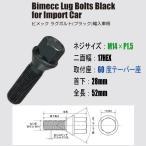 /輸入車用ホイールボルト/ブラック・黒/M14×P1.5/17HEX/60度テーパー/首下28mm/Bimecc/ビメックラグボルト
