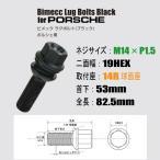 ポルシェ用ホイールボルト/ブラック・黒/M14×P1.5/19HEX 14R球面座/首下53mm/Bimecc/ビメックラグボルト