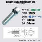 輸入車用ホイールボルト/M14×P1.5/17HEX/60度テーパー座/首下33mm/Bimecc/ビメックラグボルト